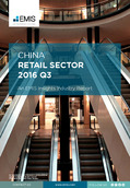 China Retail Sector Report 2016 3rd Quarter - Page 1