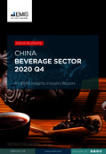 China Beverage Sector Report 2020 4th Quarter - Page 1